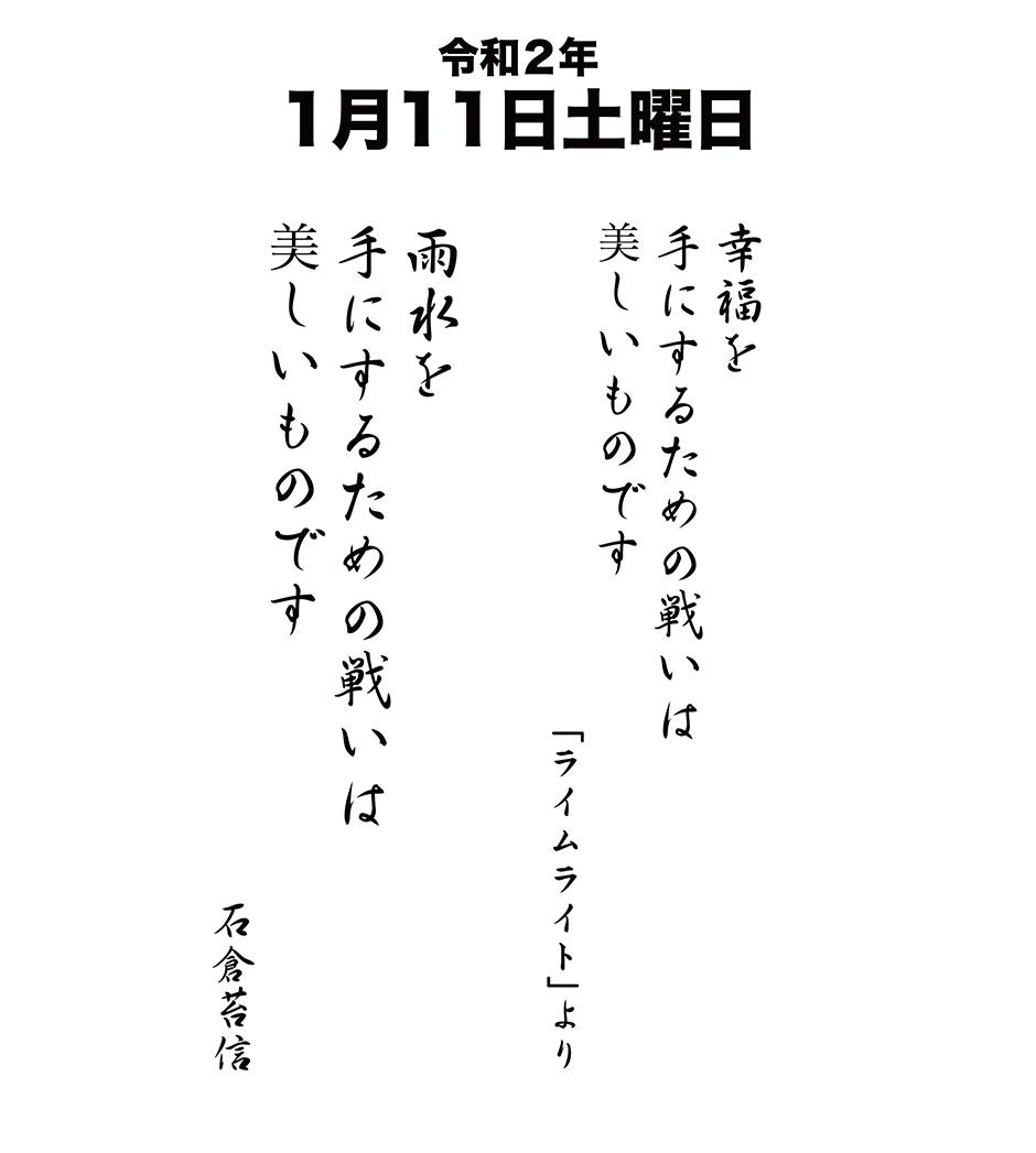 令和2年1月11日