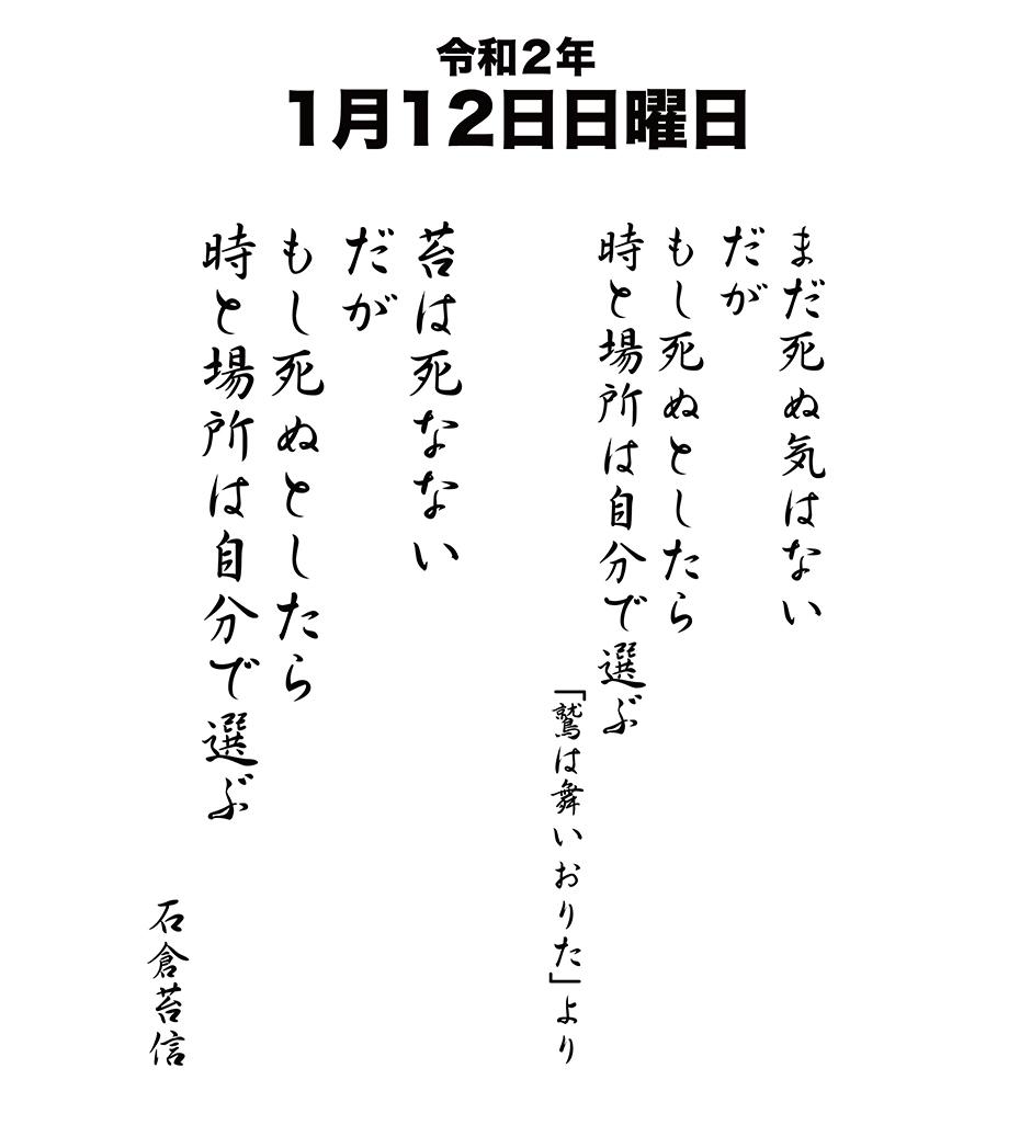 令和2年1月12日