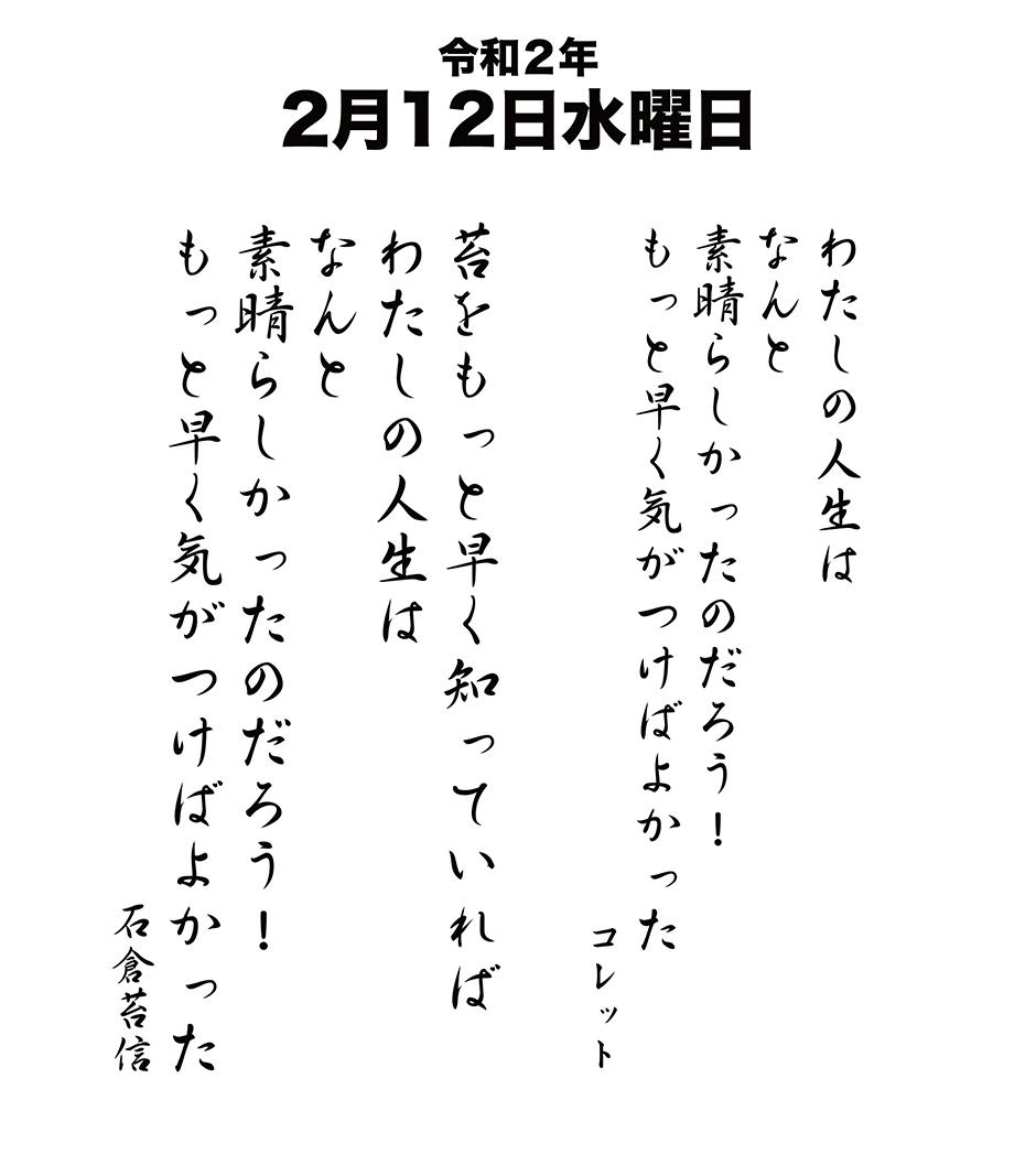 令和2年2月12日
