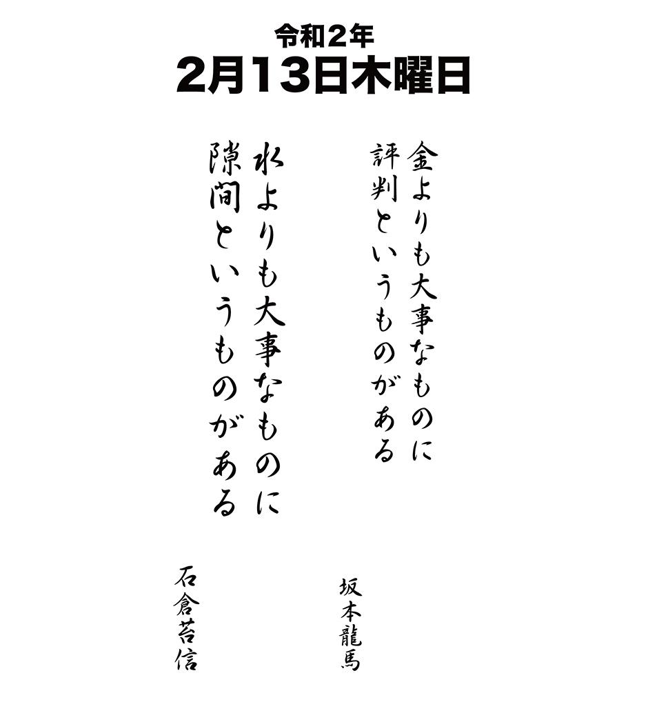 令和2年2月13日