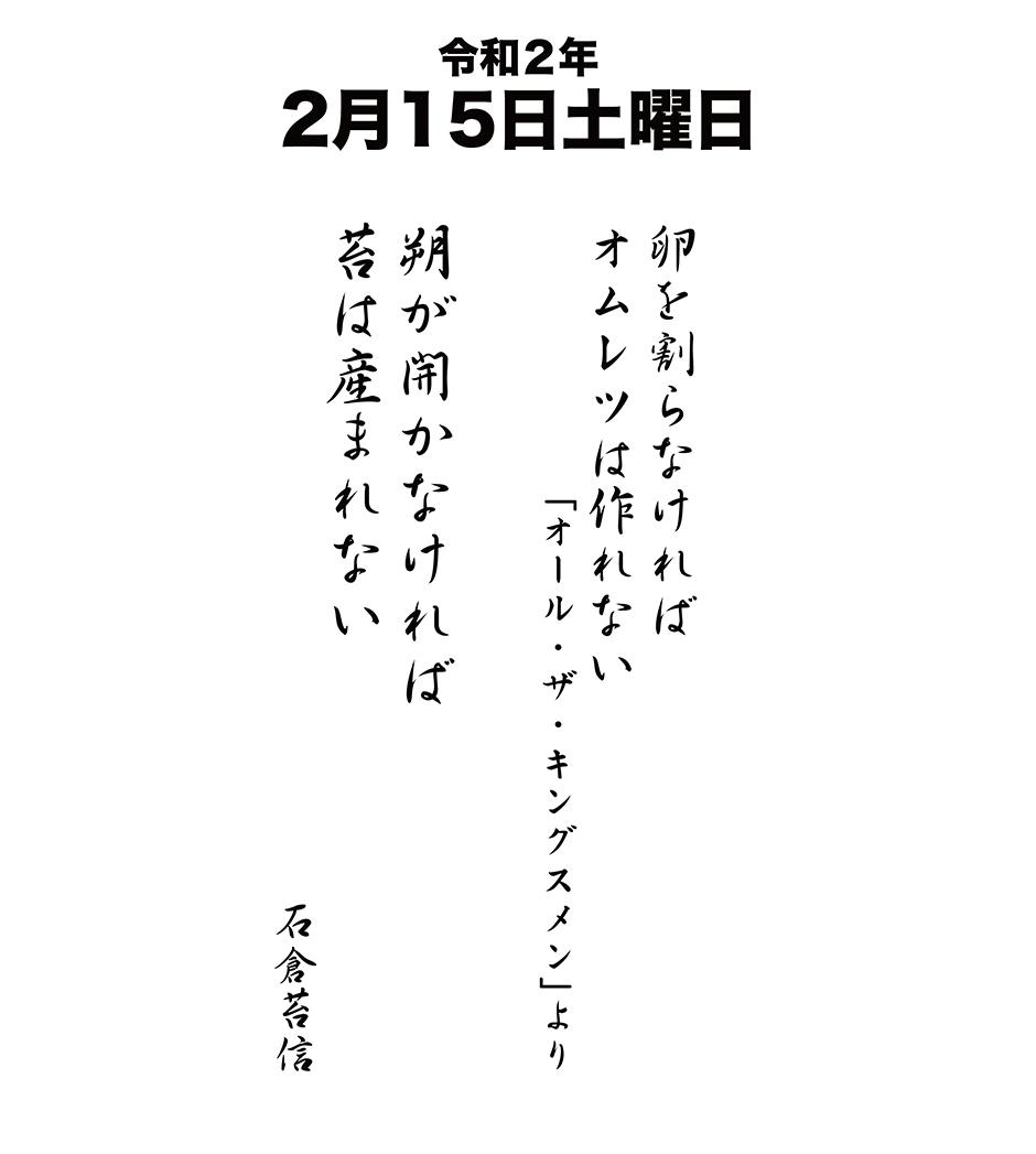 令和2年2月15日