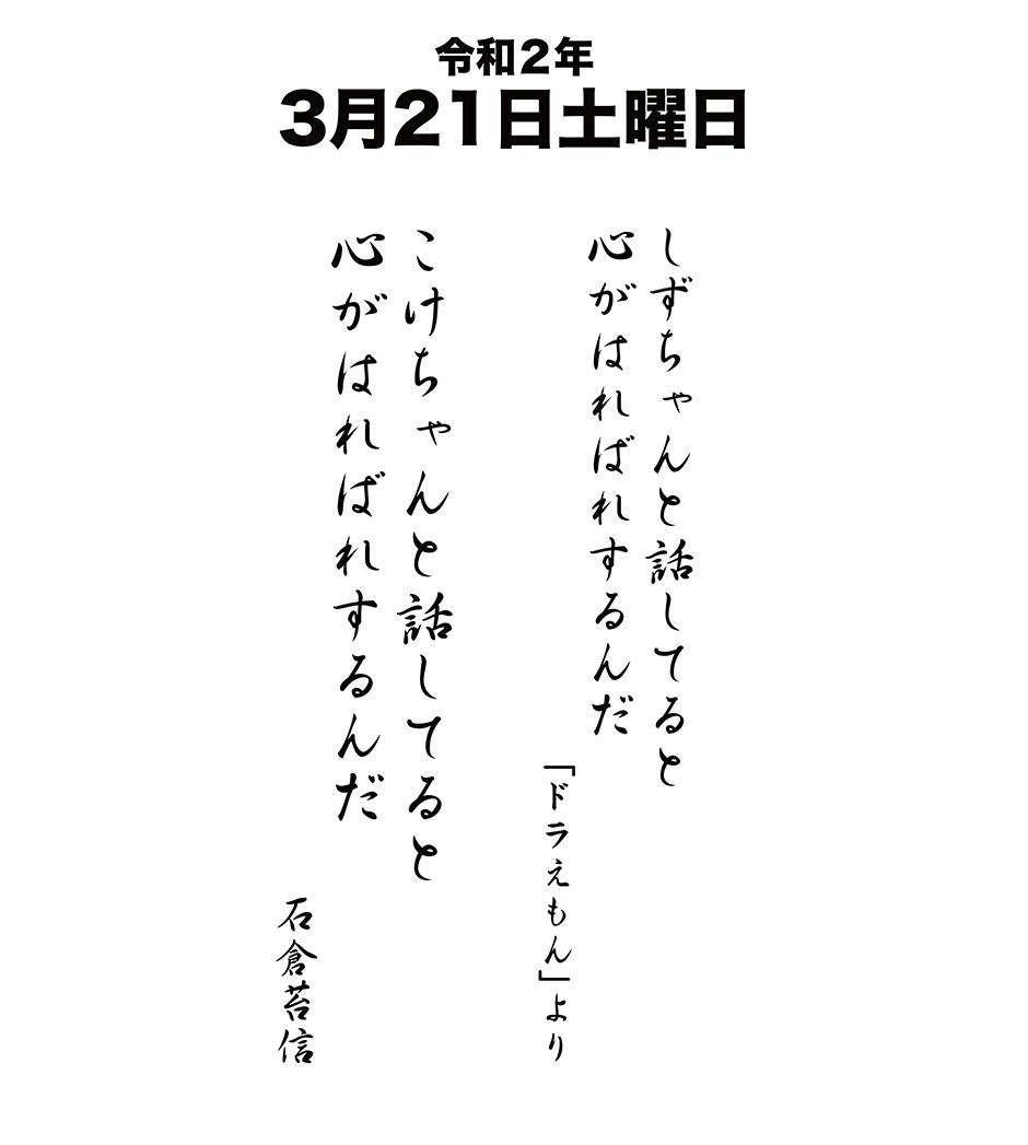令和2年3月21日
