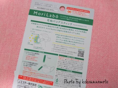 MoriLabo