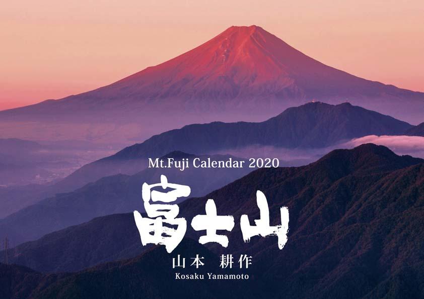 カレンダー2020表紙