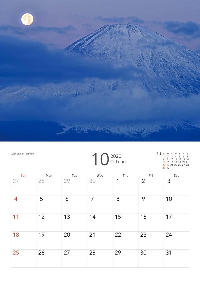 カレンダー2020_10月