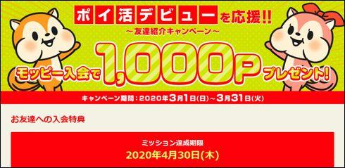 モッピー202003ポイ活デビュー応援