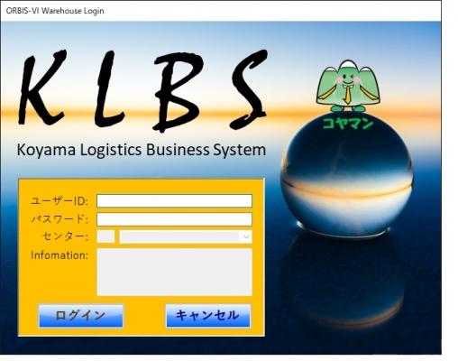 KLBSログイン画面