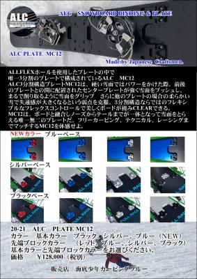 20-21ALCMC12.jpg
