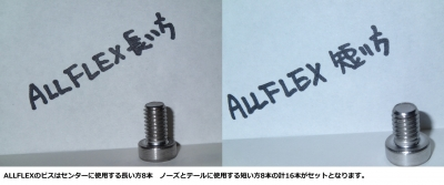 ALLFLEXビス長い方短い方加工済み