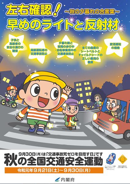 秋の交通安全(表)