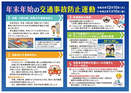 年末年始の交通事故防止運動(裏)
