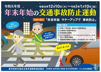 年末年始の交通事故防止運動(表)