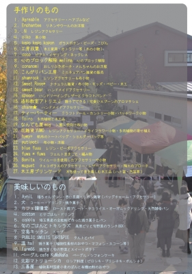 くまのこいちチラシ_ウラ_page-0001