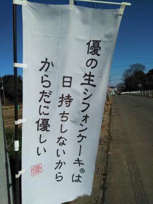 シフォンケーキ優3