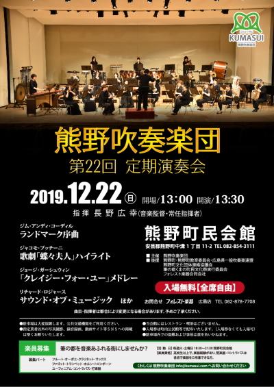 熊野吹奏楽団第22回定期演奏会