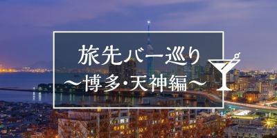 旅先バー巡り~博多・天神編~