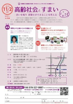 20191008兵庫チラシ2-1.jpg