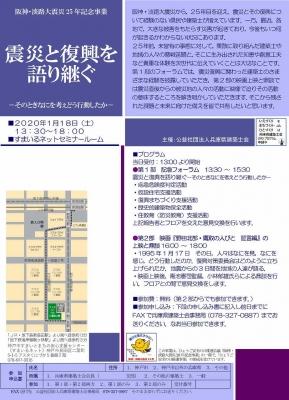 191213 shinsai25震災25年記念フォーラムリーフレット