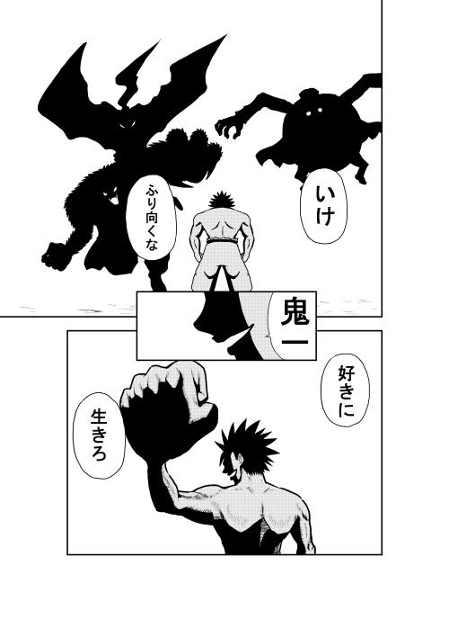 鬼一妖界絵巻_003.jpg
