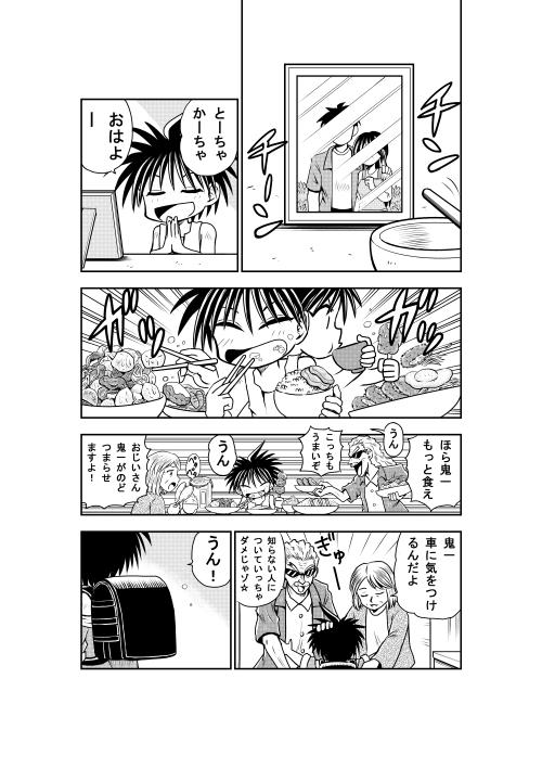 鬼一妖界絵巻_005.jpg