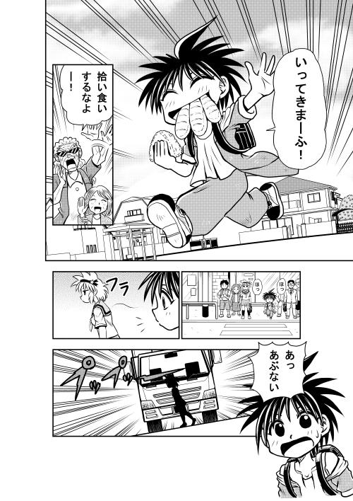 鬼一妖界絵巻_006.jpg