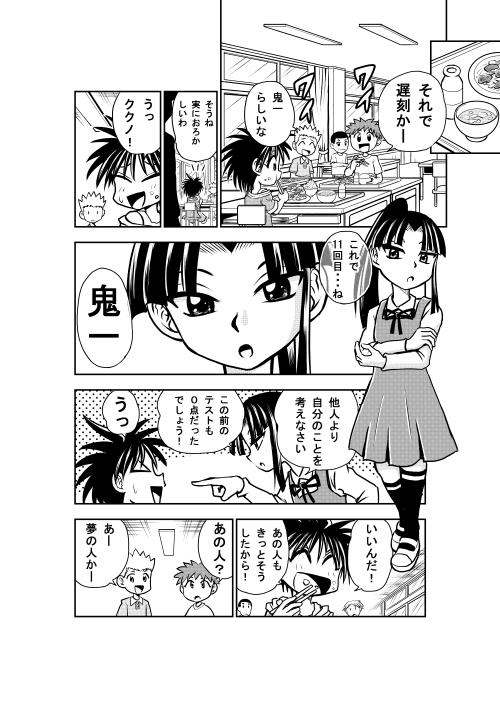 鬼一妖界絵巻_008.jpg