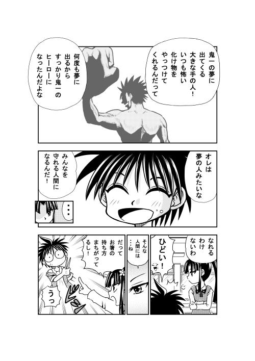 鬼一妖界絵巻_009.jpg