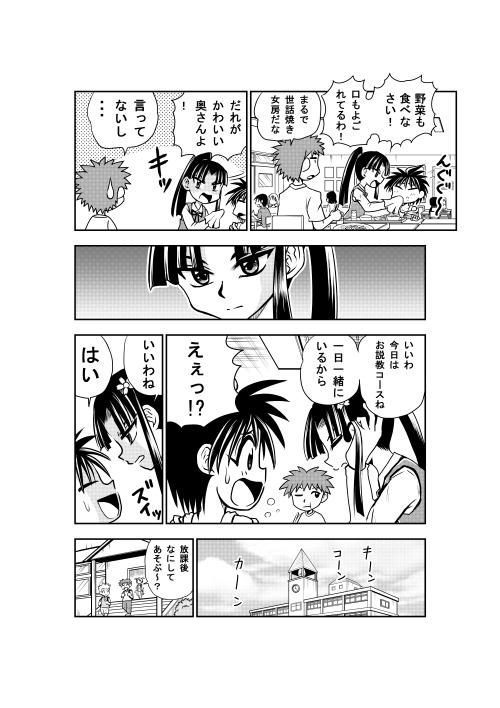 鬼一妖界絵巻_010.jpg
