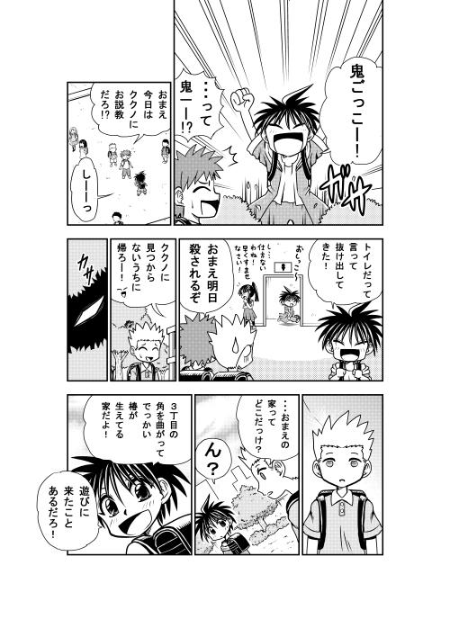 鬼一妖界絵巻_011.jpg