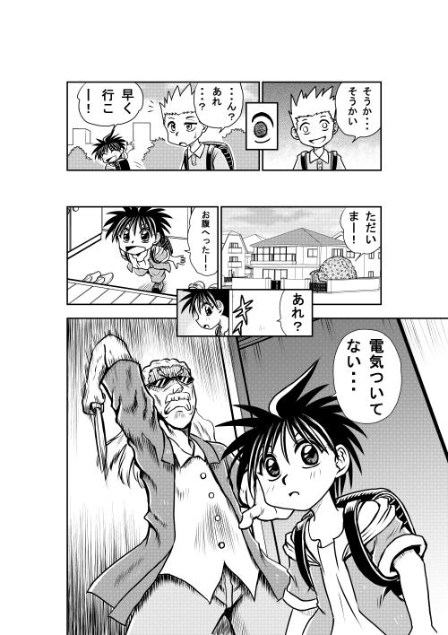 鬼一妖界絵巻_012.jpg