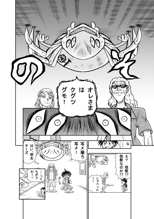 鬼一妖界絵巻_014.jpg