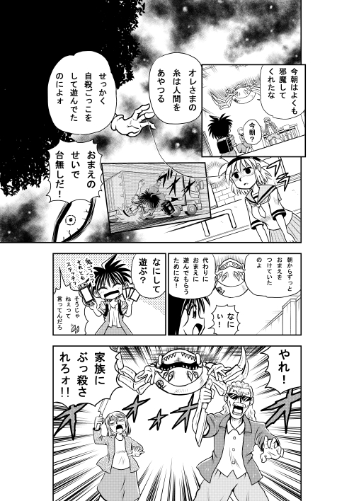 鬼一妖界絵巻_015.jpg