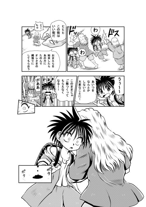 鬼一妖界絵巻_016.jpg