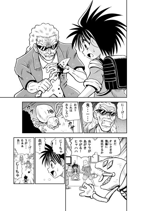 鬼一妖界絵巻_017.jpg