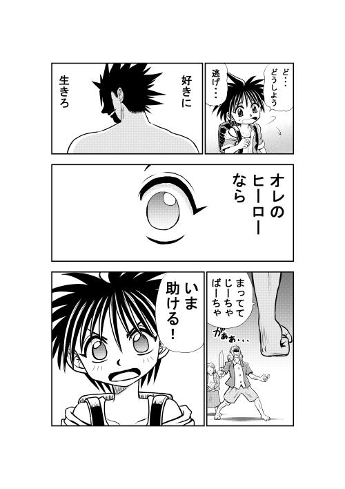 鬼一妖界絵巻_018.jpg