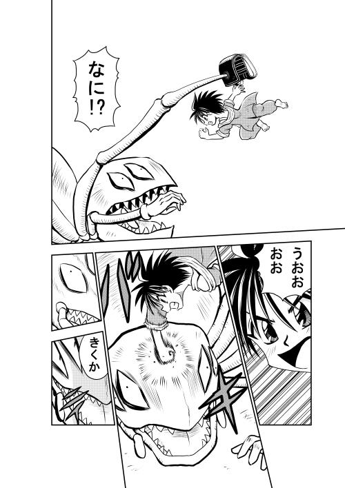 鬼一妖界絵巻_020.jpg