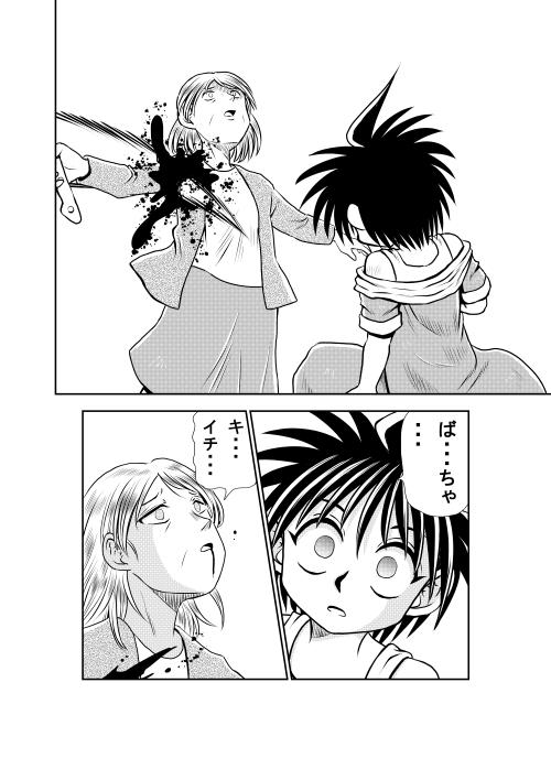 鬼一妖界絵巻_022.jpg