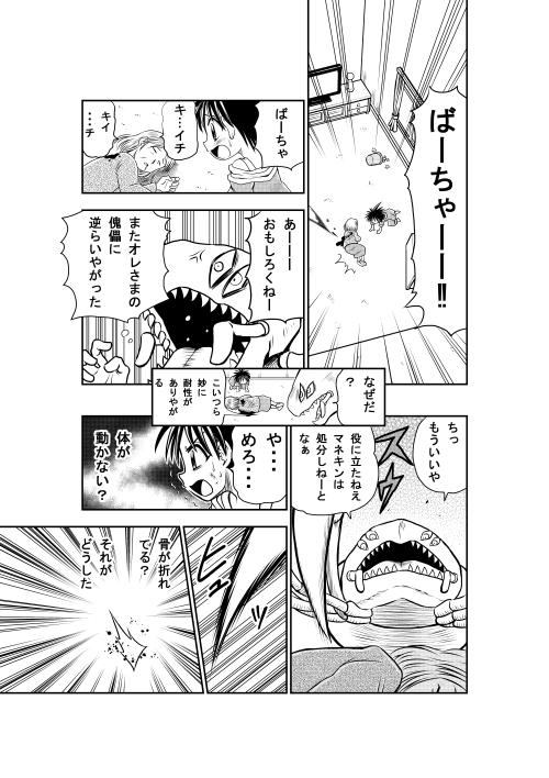 鬼一妖界絵巻_023.jpg