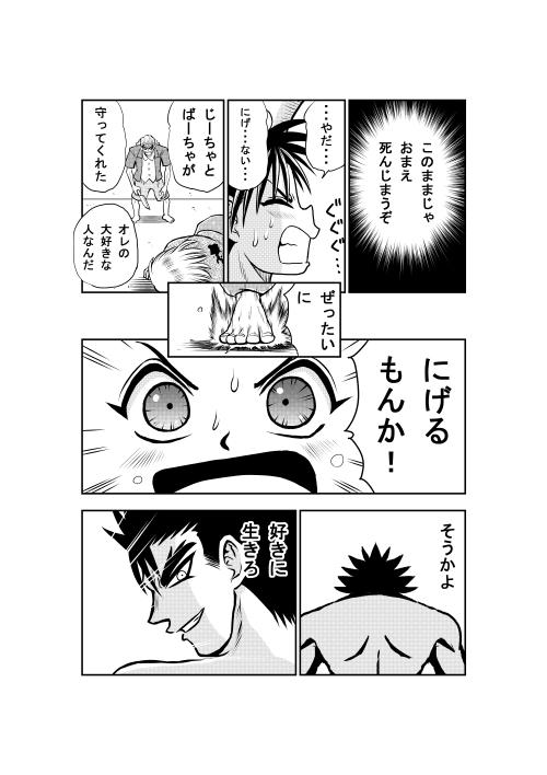 鬼一妖界絵巻_025.jpg