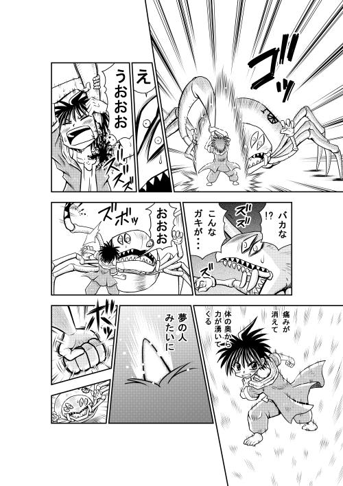 鬼一妖界絵巻_026.jpg