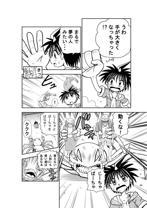 鬼一妖界絵巻_030.jpg
