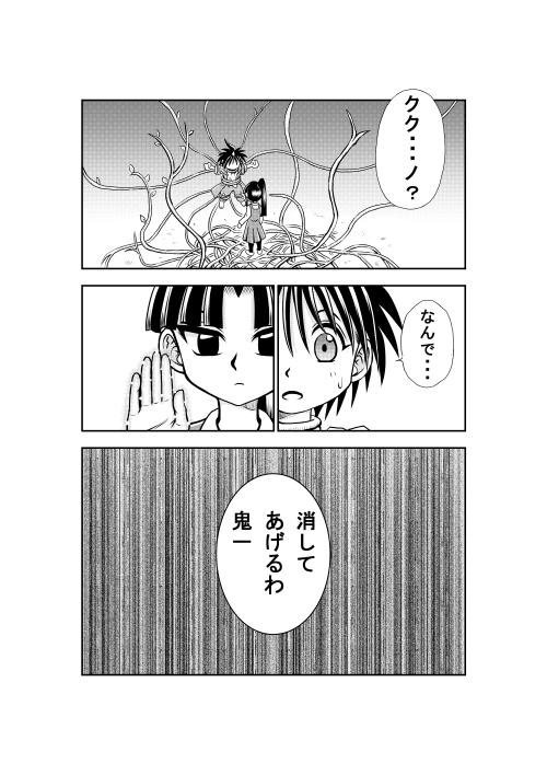 鬼一妖界絵巻_041.jpg