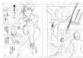 幻の魔王F・C18,19