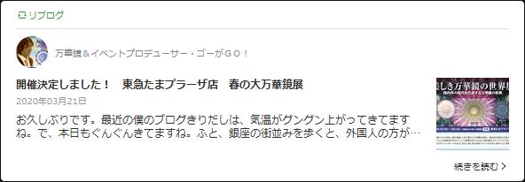 20200321 ゴーさんブログ