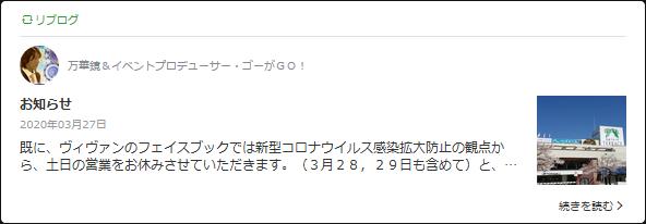 20200327 ゴーさんブログ