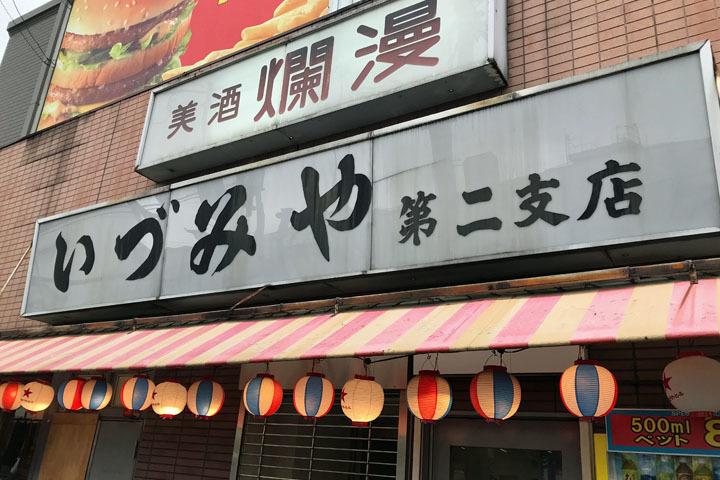 酒場放浪記190804