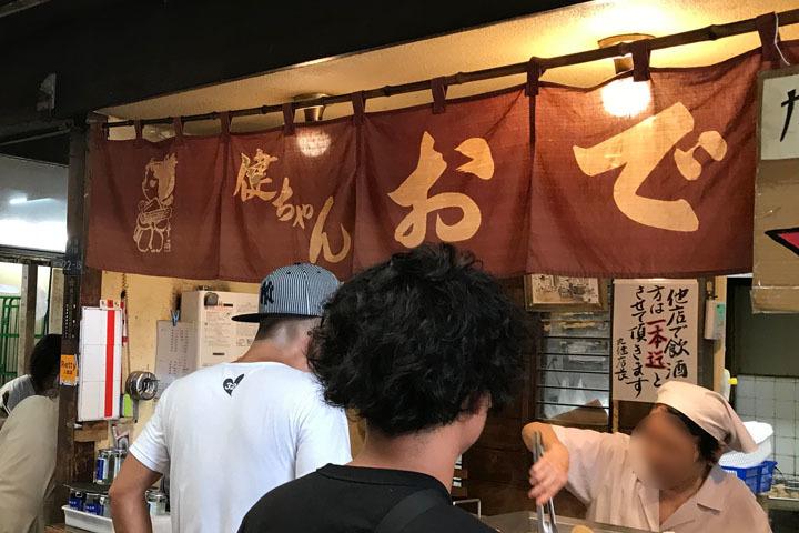酒場放浪記190806
