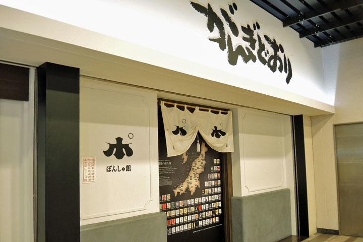 酒場放浪記190811