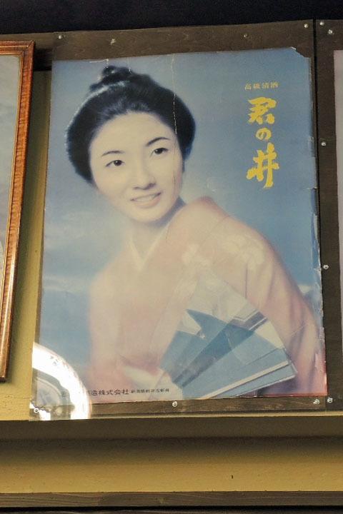 酒場放浪記190815