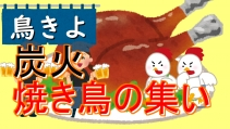 鳥祭りサムネ